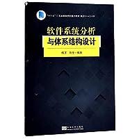 软件系统分析与体系结构设计