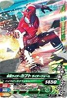 ガンバライジング4弾/4-031 仮面ライダーカブト ライダーフォームN