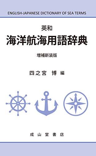 英和 海洋航海用語辞典