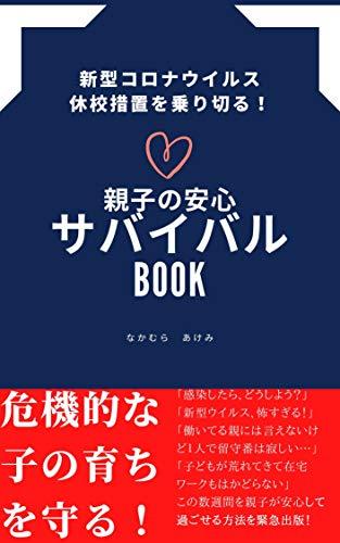 新型コロナ COVID₋19休校措置を乗り切る!親子の安心サバイバルBOOK: 親として子の幸せと学びを守るために、あなたができる最大のこと