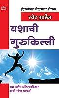 Yashachi Gurukilli - Marathi