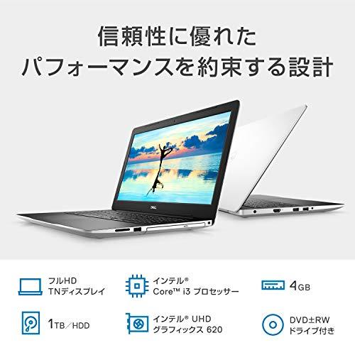 Dell『Inspiron153581Corei3ホワイト(20Q11W)』