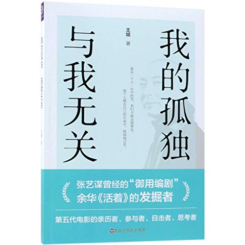 My Loneliness and I (Chinese Edition)