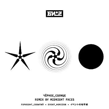 Чёрное солнце (Midnight Faces Remix)