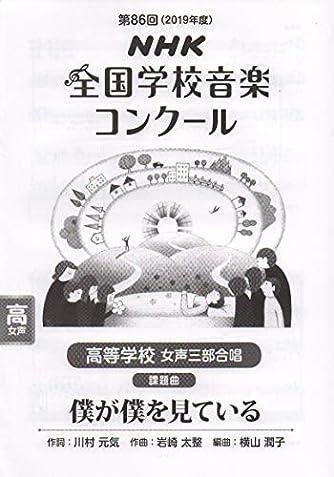 第86回(2019年度)NHK全国学校音楽コンクール課題曲 高等学校 女声三部合唱 僕が僕を見ている