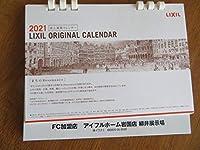 2021年 LIXIL 建築卓上カレンダー イラスト長野順子