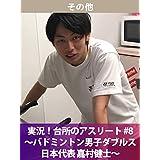 実況!台所のアスリート #8 ~バドミントン男子ダブルス日本代表 嘉村健士~