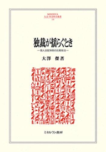 独裁が揺らぐとき:個人支配体制の比較政治 (MINERVA人文・社会科学叢書 236)