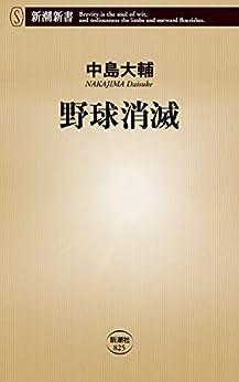 [中島大輔]の野球消滅(新潮新書)