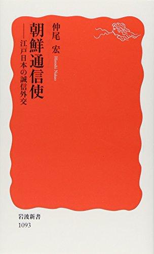 朝鮮通信使―江戸日本の誠信外交 (岩波新書)