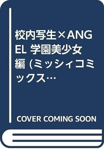 校内写生×ANGEL 学園美少女編 (ミッシィコミックス)