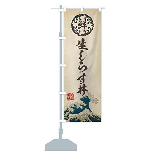 生しらす丼/海鮮・魚介・鮮魚・浮世絵風・レトロ風 のぼり旗 サイズ選べます(ハーフ30x90cm 左チチ)