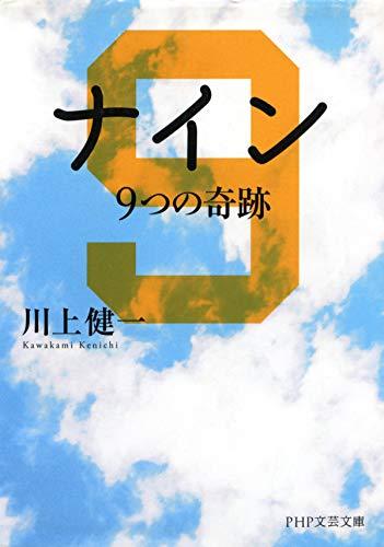 ナイン 9つの奇跡 (PHP文芸文庫)