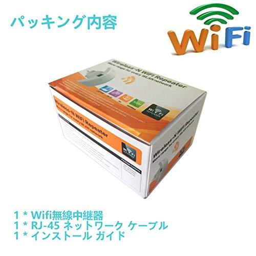 NETVIPWIFI中継器無線LAN中継機WiFiブースターリピーター/AP2モードWi-Fiレンジエクステンダ信号増幅器信号強化拡大強力安定した通信2.4GHz300Mbpsに対応WPS機能コンセント直挿型技適認定済み