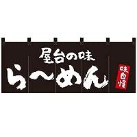 のれん 屋台の味 らーめん(黒) NR-69 (受注生産)【宅配便】 [並行輸入品]