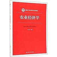 农业经济学/新编21世纪经济学系列教材