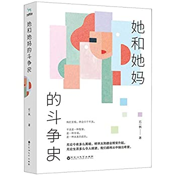 Paperback Her Struggles with Her Mom (Chinese Edition) [Chinese] Book