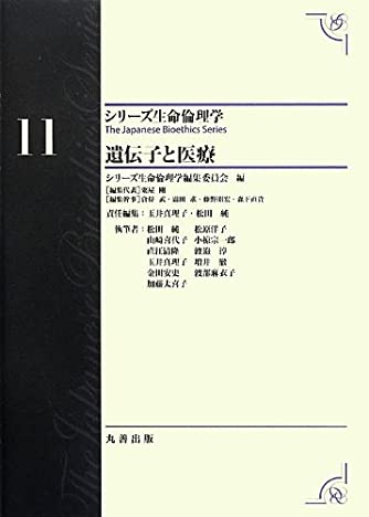 第11巻 遺伝子と医療 (シリーズ生命倫理学)