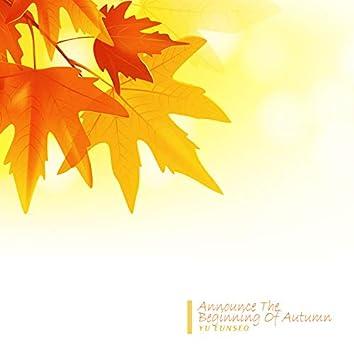 가을의 시작을 알리는