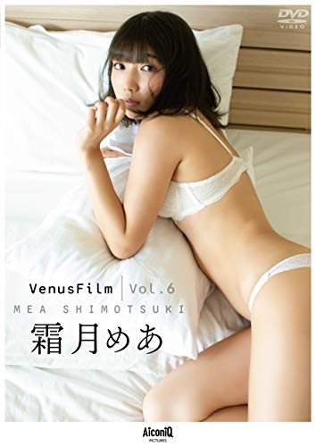 霜月めあ/VenusFilm Vol.6 [DVD]