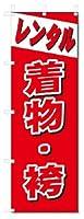 のぼり のぼり旗 レンタル 着物・袴 (W600×H1800)