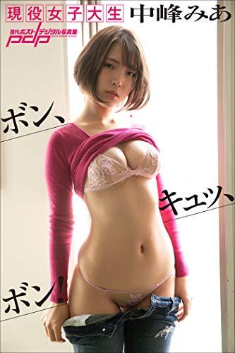 現役女子大生 中峰みあ ボン、キュッ、ボン! 週刊ポストデジタル写真集