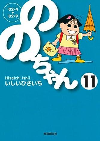 ののちゃん (11) (創元ライブラリ)