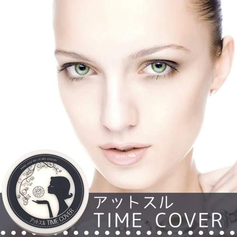頬骨に渡っていわゆるアットスルTIME COVER(アットスルタイムカバー)化粧下地 毛穴カバー 25g ベースメイク 小じわカバー ほうれい線 メイク崩れ