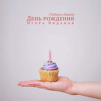 День рождения (ToOxiccc Remix)