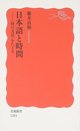 日本語と時間――〈時の文法〉をたどる (岩波新書)