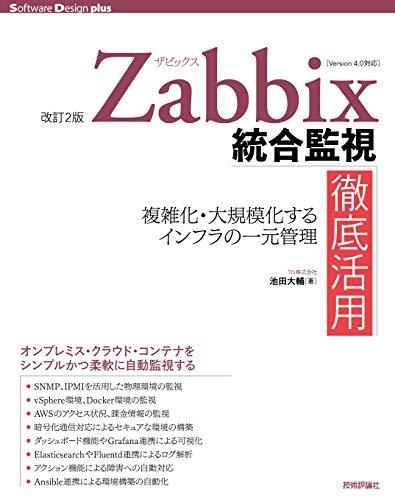 [改訂2版]Zabbix統合監視徹底活用──複雑化・大規模化するインフラの一元管理 (Software Design plusシリーズ)