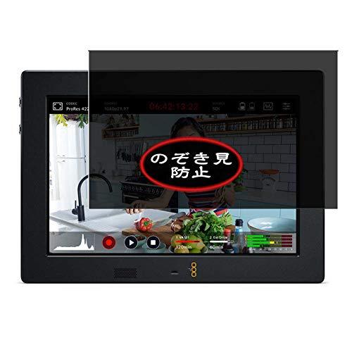 VacFun Anti Espia Protector de Pantalla, compatible con Blackmagic Video Assist 3G 7', Screen Protector Filtro de Privacidad Protectora(Not Cristal Templado) NEW Version