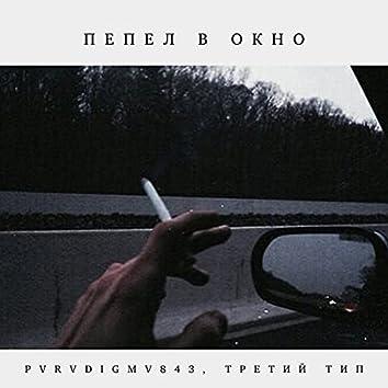 Пепел в окно