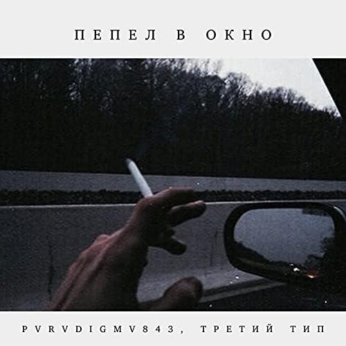 PVRVDIGMV843 & ТРЕТИЙ ТИП