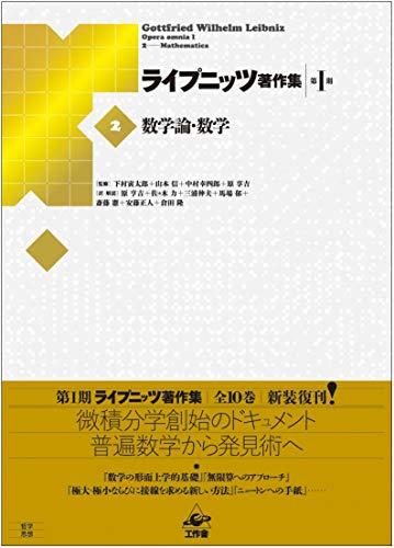 ライプニッツ著作集第1期 新装版(2)数学論・数学 (ライプニッツ著作集 第1期)