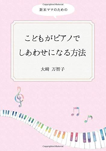 こどもがピアノでしあわせになる方法 - 大�ア万智子