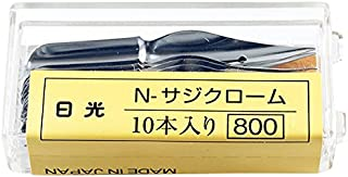 日光 ペン先 N-サジクローム 10本入 N357C-10