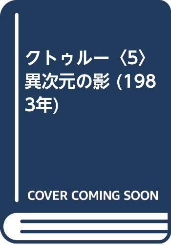 クトゥルー〈5〉異次元の影 (1983年)