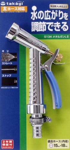 タカギ(takagi) 散水ノズル メタルガンLII 太ホース 金属ノズル G134FJ 【安心の2年間保証】
