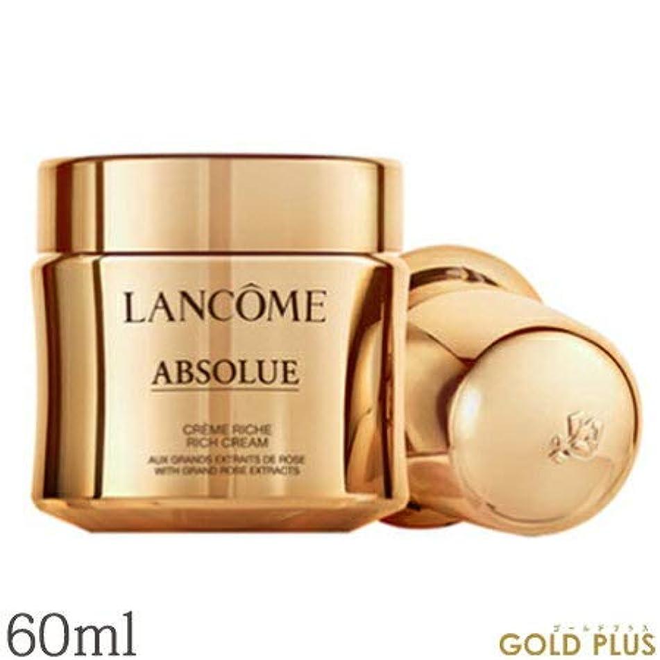 首相昆虫を見る説得Lancome Absolue Rich Cream ランコム アプソリュ リッチクリーム 60ml