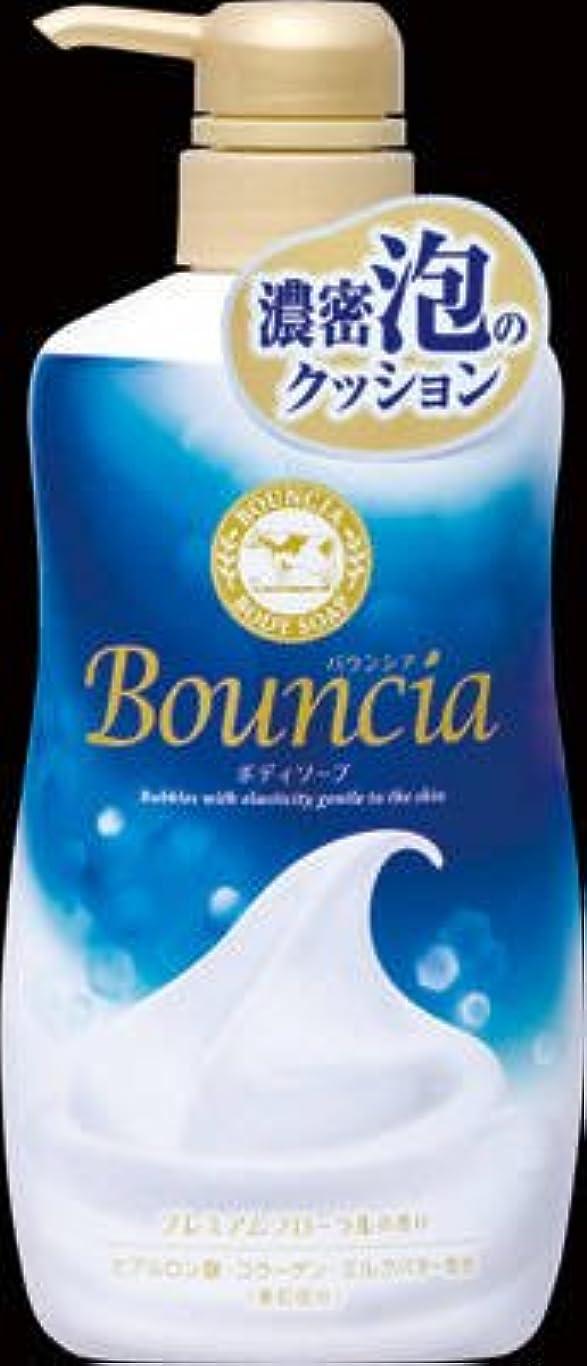 周波数船外棚牛乳石鹸共進社 バウンシア ボディソープ プレミアムフローラル ポンプ 550ml×12点セット (4901525003261)