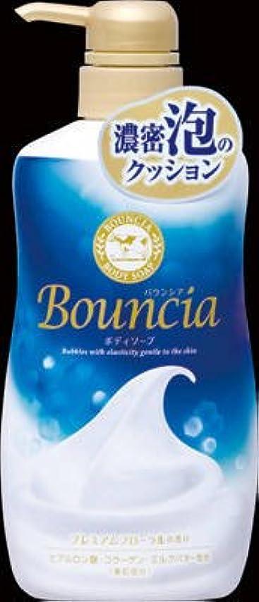 ベテランのみ太字牛乳石鹸共進社 バウンシア ボディソープ プレミアムフローラル ポンプ 550ml×12点セット (4901525003261)