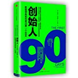 Founder: how the new managers spend the first 90 days(Chinese Edition)