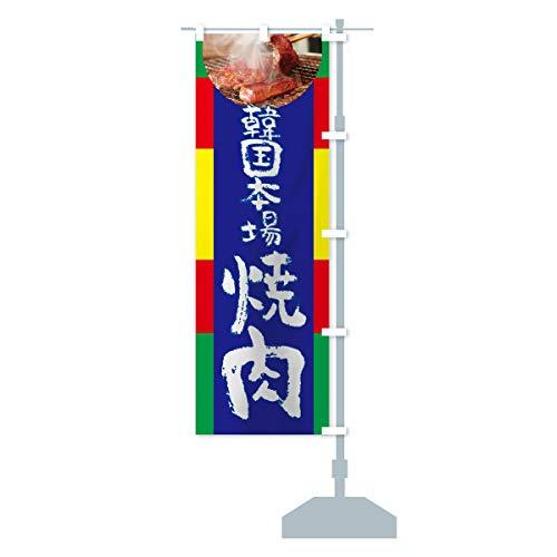 韓国本場焼肉 のぼり旗 サイズ選べます(ハーフ30x90cm 右チチ)