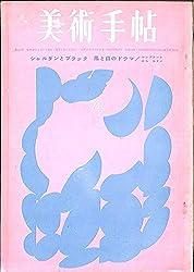 美術手帖 1963年 4月号 シャルダンとブラック レンブラントからルドン