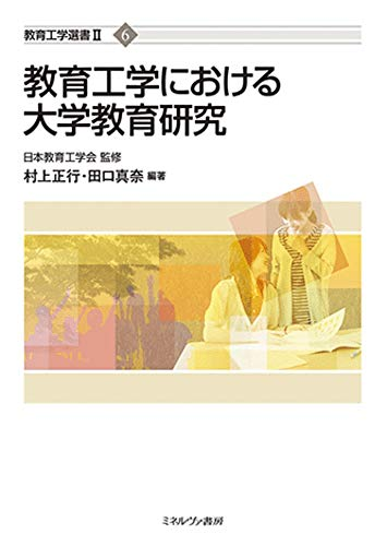 教育工学における大学教育研究 (教育工学選書II 6)の詳細を見る