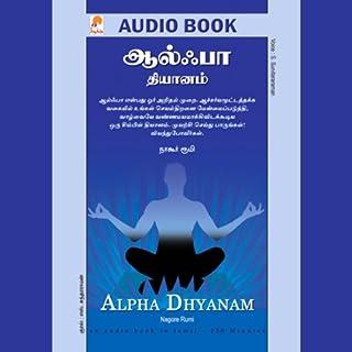 Alpha Dyanam audiobook cover art