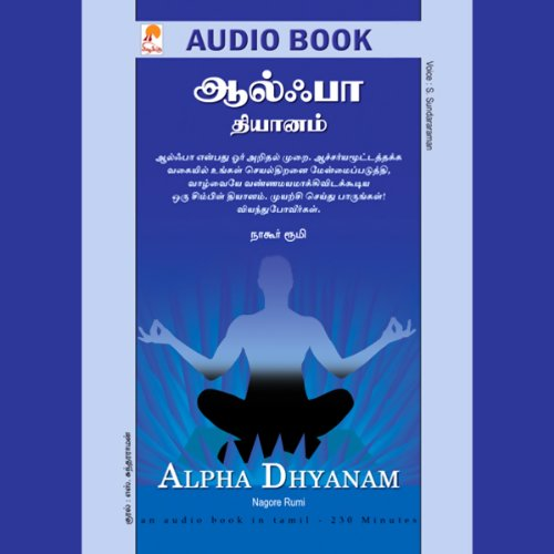 Alpha Dyanam audiobook cover art