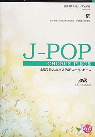EMG3-0134 合唱J-POP 混声3部合唱/ピアノ伴奏 桜(コブクロ) (合唱で歌いたい!JーPOPコーラスピース)