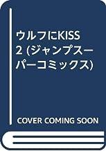ウルフにKISS 2 (ジャンプスーパーコミックス)
